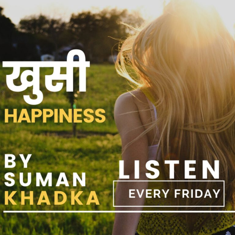 खुसी (Happiness) Podcast by Suman Khadka