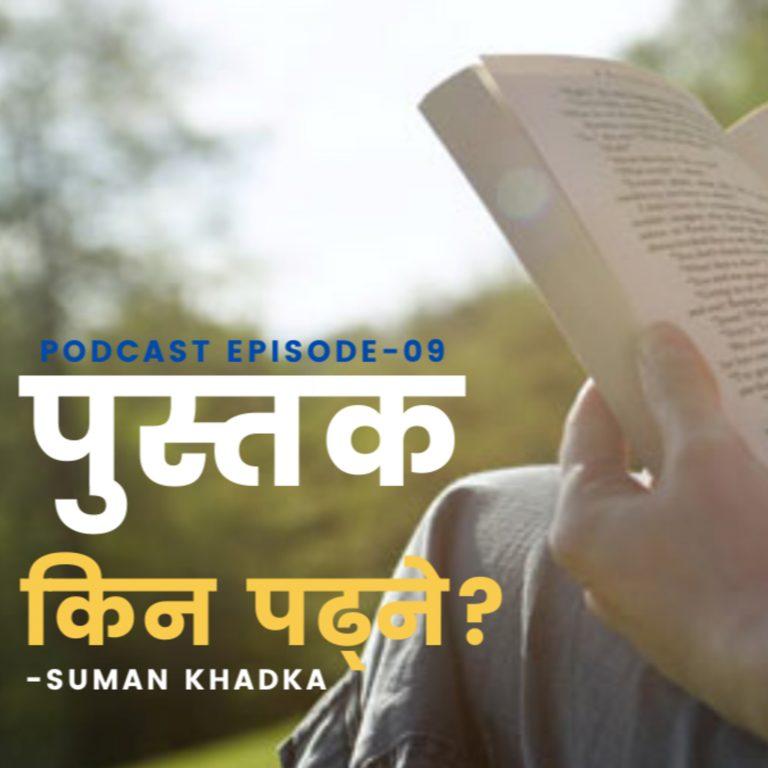 Why should we read books? (पुस्तक किन पढ्ने? )